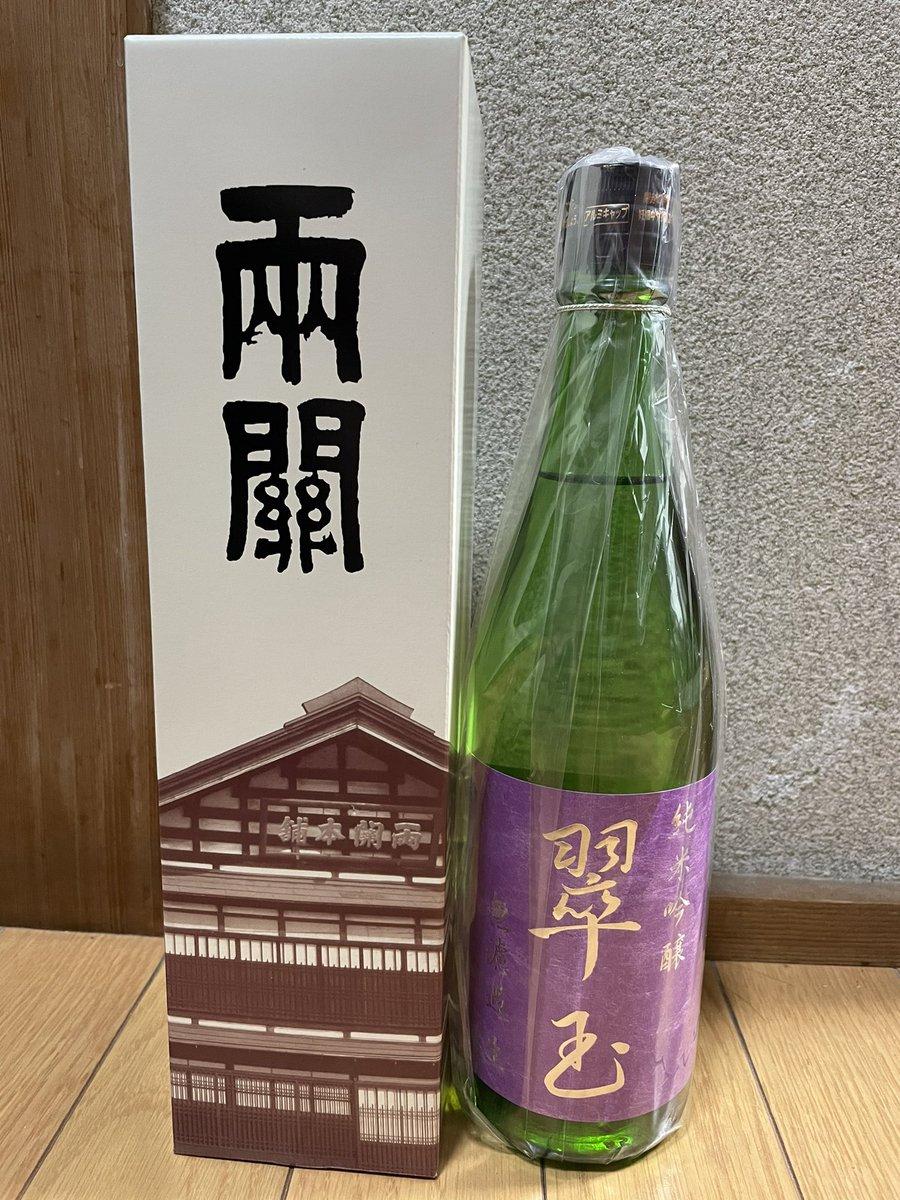 test ツイッターメディア - 飲み屋で働いてるとプレゼントはこうなる。笑  秋田県、両関酒造の翠玉ってお酒です。 ちなみに大好きこれ。笑  あと店に貰った角瓶置いてるから持って帰ってこないと😂 https://t.co/1O4PUBqnlx