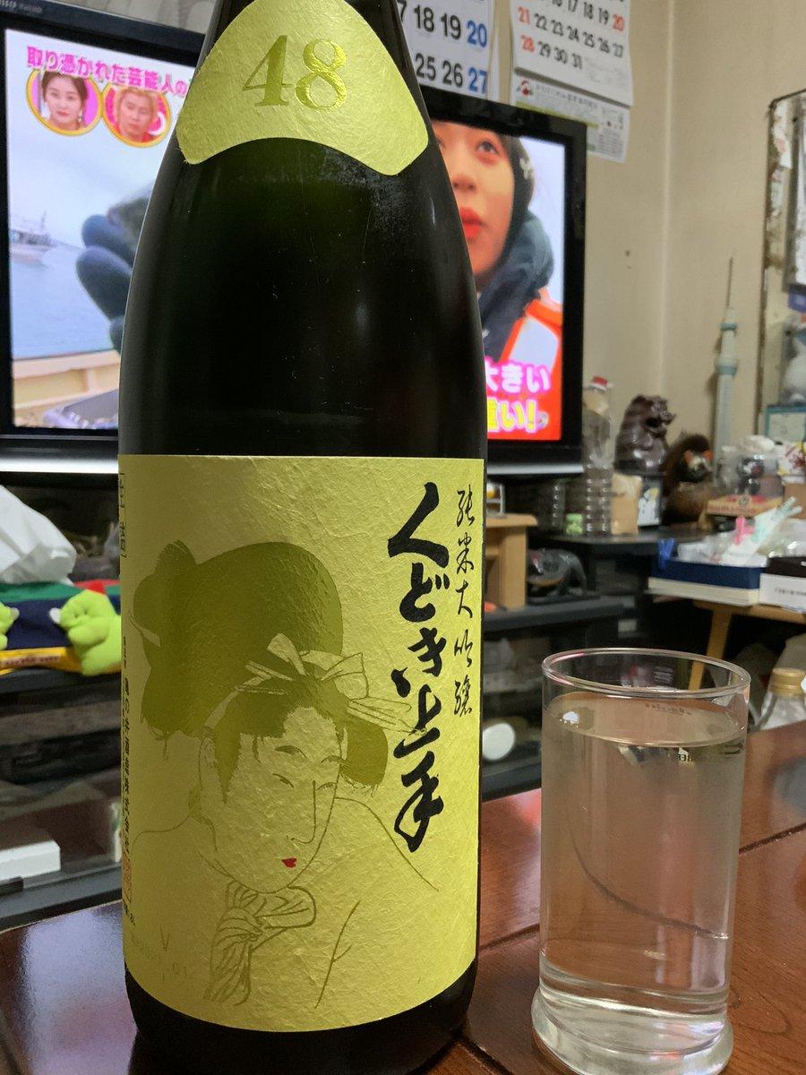 test ツイッターメディア - 今週もやってまいりました  週末のお楽しみ日本酒ターイム  くどき上手Jr. ジューシー辛口 純米大吟醸   くどき上手らしい華やかな香りと甘さを残しつつ辛口の仕上がり  辛口マイウ〜 https://t.co/upkvTGlV4g