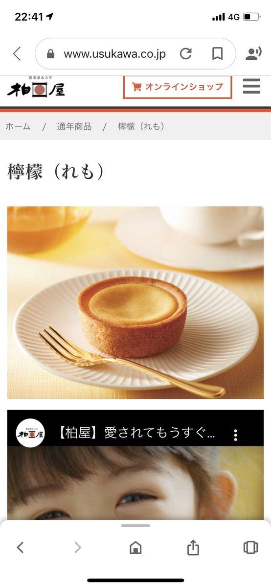 test ツイッターメディア - @kiitopls1 美味でっせ〜🥰 ぜひ食べてほしい🤍 あ、でもままどおるも外せない🤤 https://t.co/QHT9JHqPOb