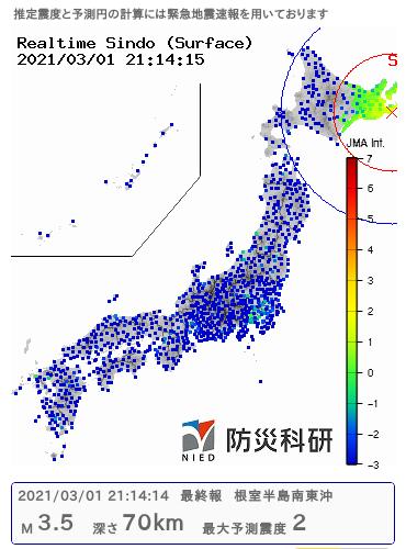 test ツイッターメディア - 【緊急地震速報 最終報】  3月 1日 21時13分15秒ごろ、根室半島南東沖を震源とするM3.5の地震が発生しました。 予想される最大震度は震度2、 震源の深さは70kmと推測されています。 https://t.co/ObcH5Y99iz