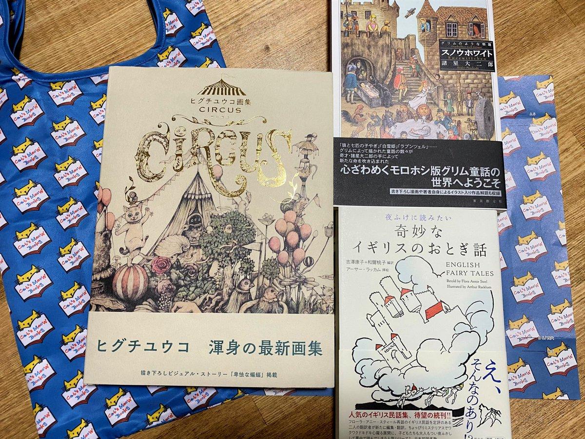test ツイッターメディア - キャッツミャウブックスで、ヒグチユウコさんの本などを購入。🐈店員さんは今日もスヤスヤお休み中だった💤  最近の三茶の定番は、🐈本購入のあと、JUNIBUN BAKERYでパンや🍰を買って、二足歩行でイートイン☺️ https://t.co/pjApOZIppi