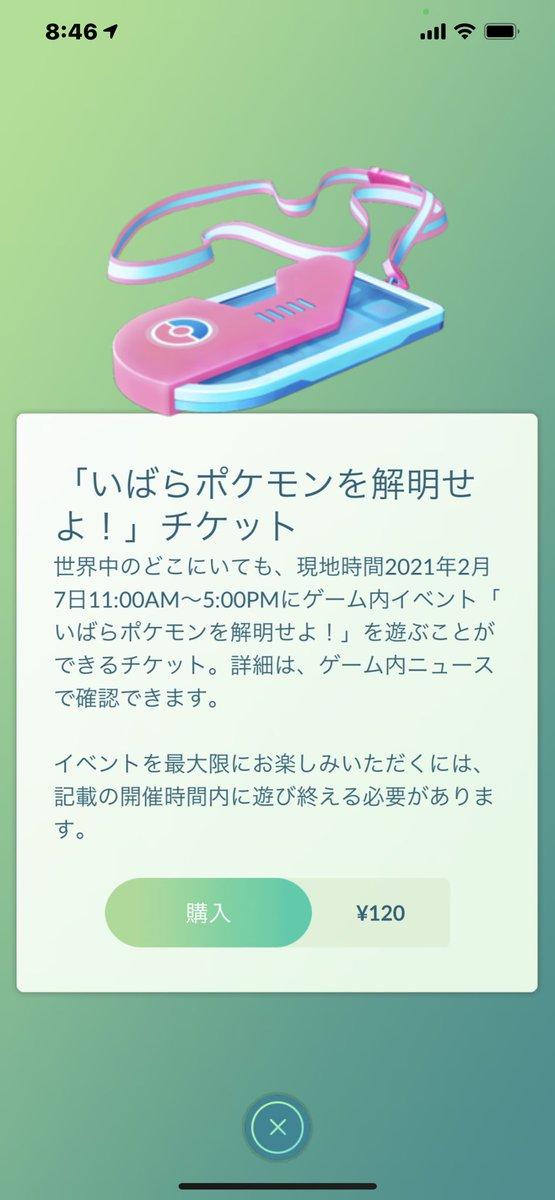 test ツイッターメディア - 明日のイベントのチケットが販売されてるけど、2/7日までに終わらせるのは無理やろー笑笑 誰もチェックする人がいないのかなー。 #Pokémon GO#ポケモンGO https://t.co/Ps1OLipbxX