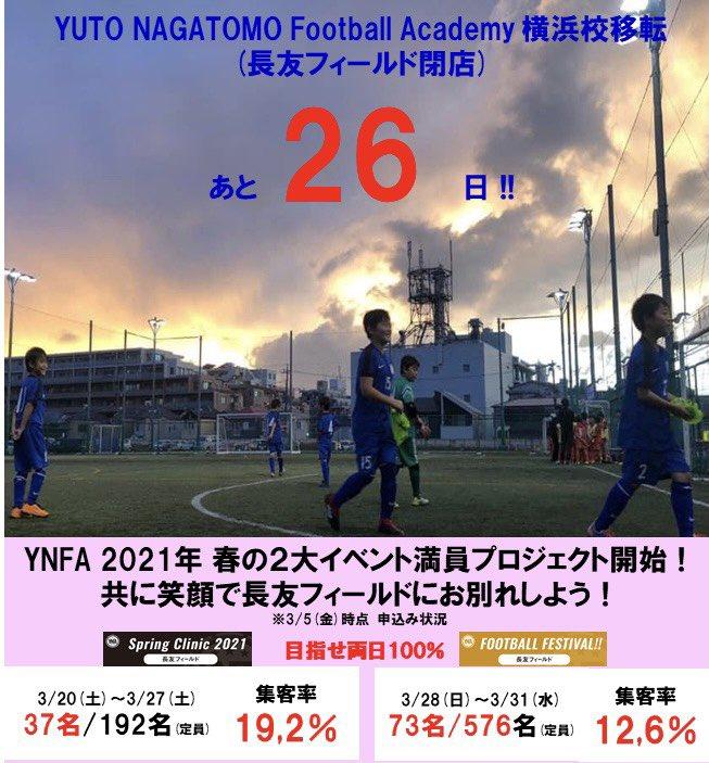 "test ツイッターメディア - 🌸YNFA 2021春の2大イベント🌸 🌸ありがとう 長友フィールド🌸  ⚽️YNFA 2021春の2大イベントはこちらから⚽️  ✨YNFA Spring Clinic 2021 ""NAGATOMO FIELD"" FINAL!!✨ https://t.co/vDujyy0eik  ✨YNFA YOKOHAMA NAGATOMO FIELD FINAL FOOTBALL FESTIVAL!!✨ https://t.co/JoD1HNs0ed  #YNFA #長友佑都 https://t.co/bVtYDEIKAr"