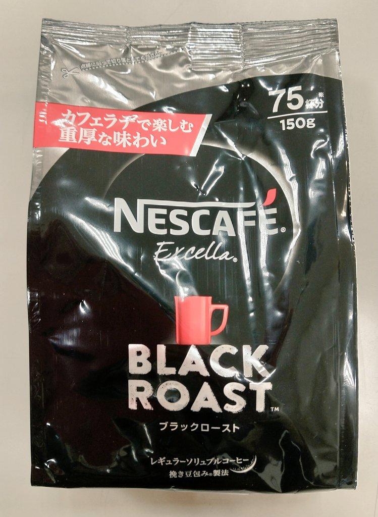 test ツイッターメディア - お供は #NESCAFE(@NESCAFE)#Excella #BlackRoast #レギュラーソリュブルコーヒー #挽き豆包み製法 ☕️ をいただきます。☕️😃☀️ #ひるめち #おやつ #Nestle(@Nestle) #ネスレ(@nestlejapannews) #ネスカフェ(@Nescafe_jp) #エクセラ #ブラックロースト #挽き豆包み https://t.co/2MvmmyPYWK