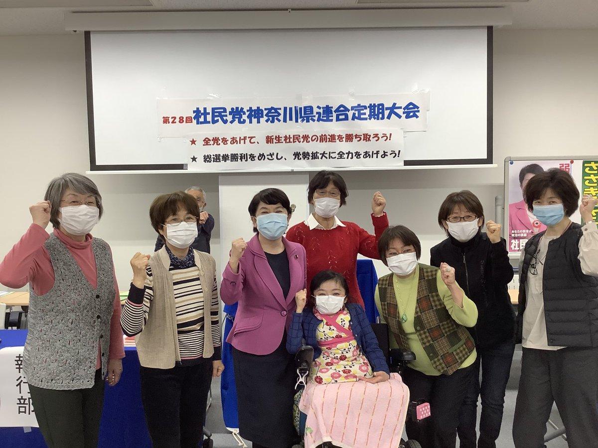 社民党 ジャル 伊是名夏子 社民党神奈川県連 常任幹事に関連した画像-02