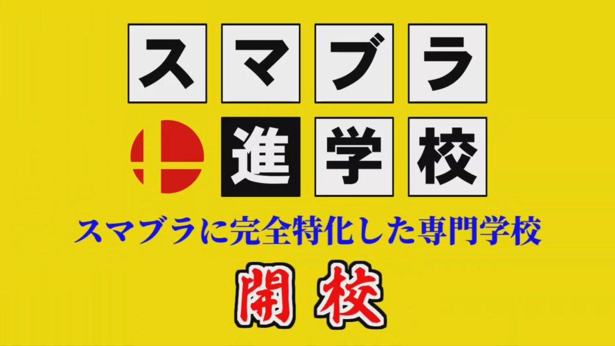 スマブラ 任天堂 アホ 小太り sじょに関連した画像-04