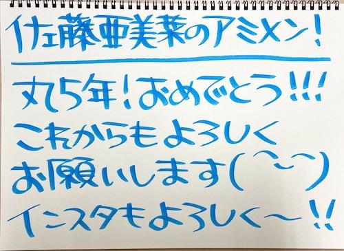 佐藤亜美菜の4月6日のツイッター画像