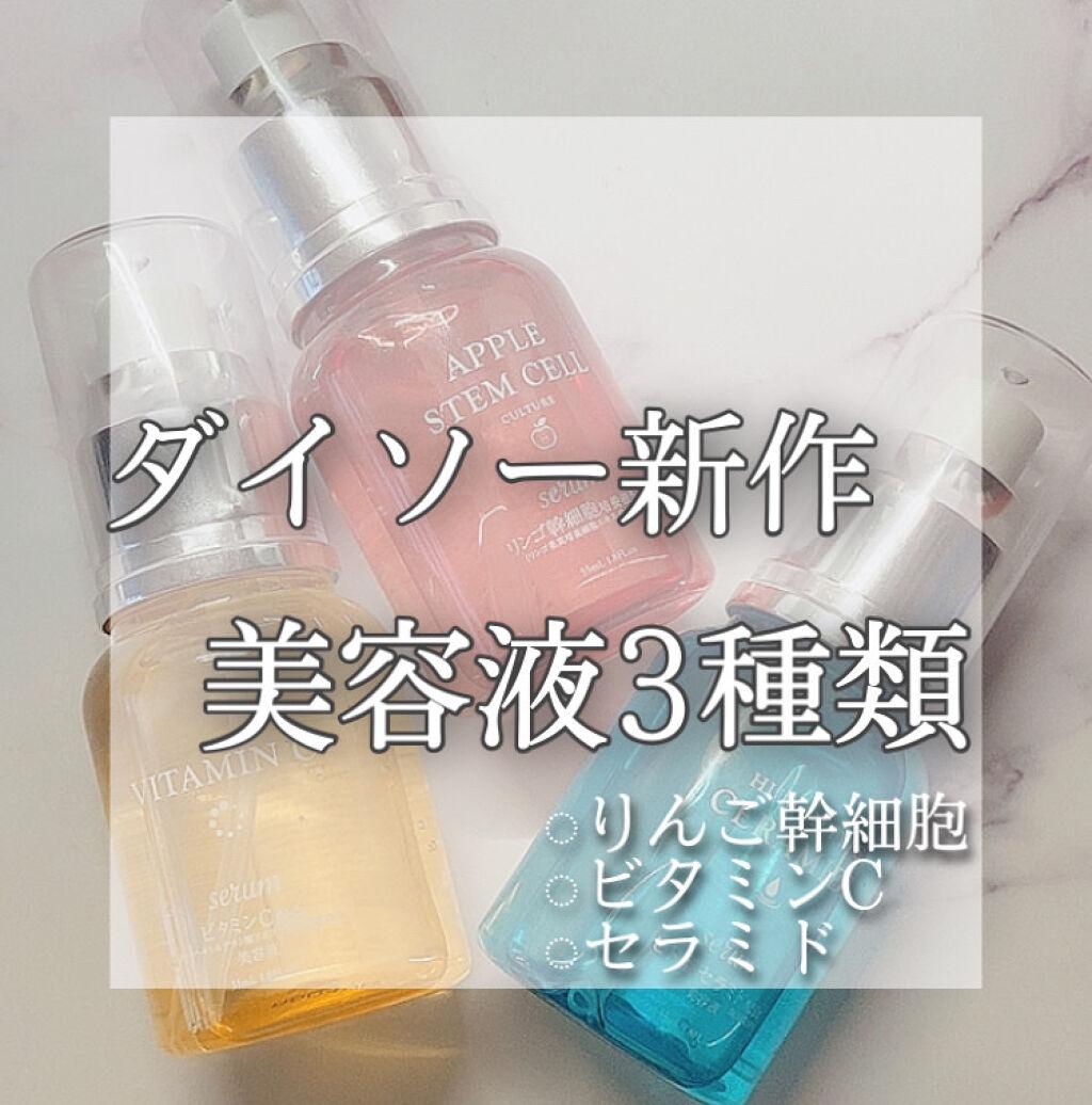 test ツイッターメディア - ダイソー新作美容液3種類を紹介!APローション🍎❤️赤はりんご幹細胞配合の美容液ですこやかで潤った肌に!BCローション🍋💛黄色はビタミンC配合の美容液でキメの整った滑らか肌に!HKローション💧💙水色はヒト型セラミド配合の美容液で潤った柔らかい肌に! -𝓐𝓲𝓻𝓲 🍒 #コスメがわかるハッシュタグ https://t.co/m37Rfcc6u6