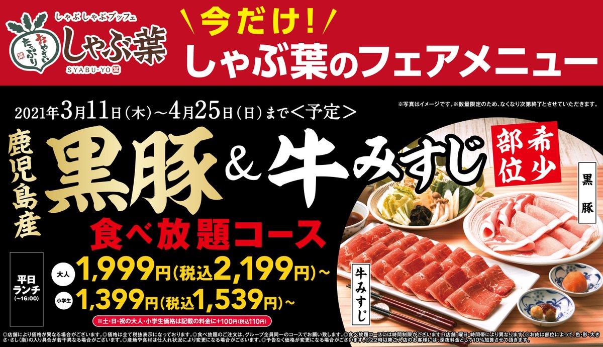 test ツイッターメディア - \お楽しみいただけましたか?/ 「鹿児島県産黒豚&牛みすじ」フェアが まもなく終了いたします…!  「まだ食べていない...!」という方は すかいらーくアプリにて配信中の 【店内ご飲食限定】8%OFFクーポンで お得に楽しみましょう!  クーポンは4/11(日)まで! アプリDL▶https://t.co/bPhScvTI80 https://t.co/9baYHNP0yl