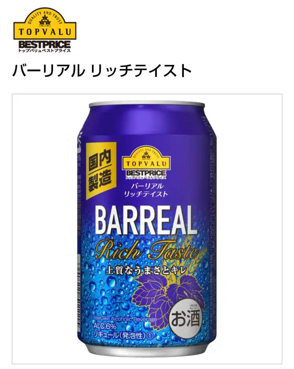 test ツイッターメディア - @lexus_keine 安ビールでしたらこの辺りのトップバリュは割りとありでした…。お酒は…お酒であることが正義…(頷 https://t.co/UPQX5BRMUH