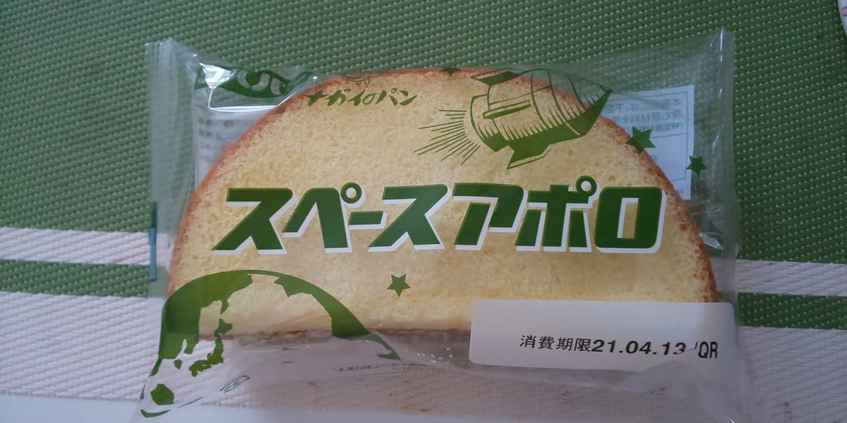 test ツイッターメディア - かりそめ天国でやってた(?)アポロ!!今回は北海道にも売ってて嬉しい!ザラメおいしい https://t.co/ftIAh5GGzU