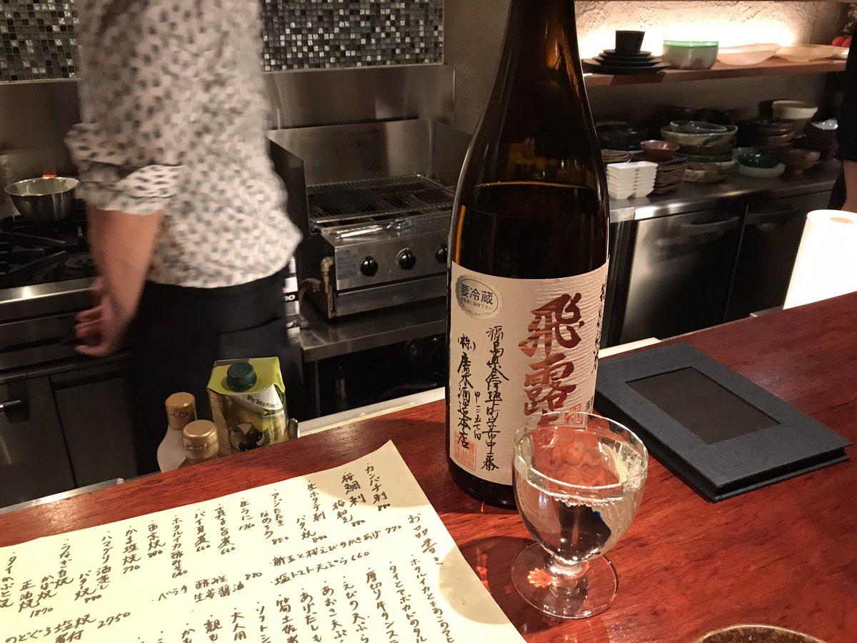 test ツイッターメディア - いつものお店で日本酒^_^黒龍、磯自慢やや辛口スッキリ美味しかった‼️飛露喜、石鎚 https://t.co/OGynXfXbSY
