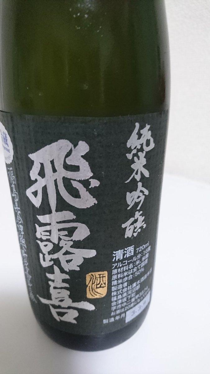 test ツイッターメディア - ひさびさの飛露喜 香る系ではないので、派手さは無いけど、バランス良く、旨味があり、良い食中酒って感じ!! やっぱり日本酒は奥深い!! https://t.co/OTajMFqI0l