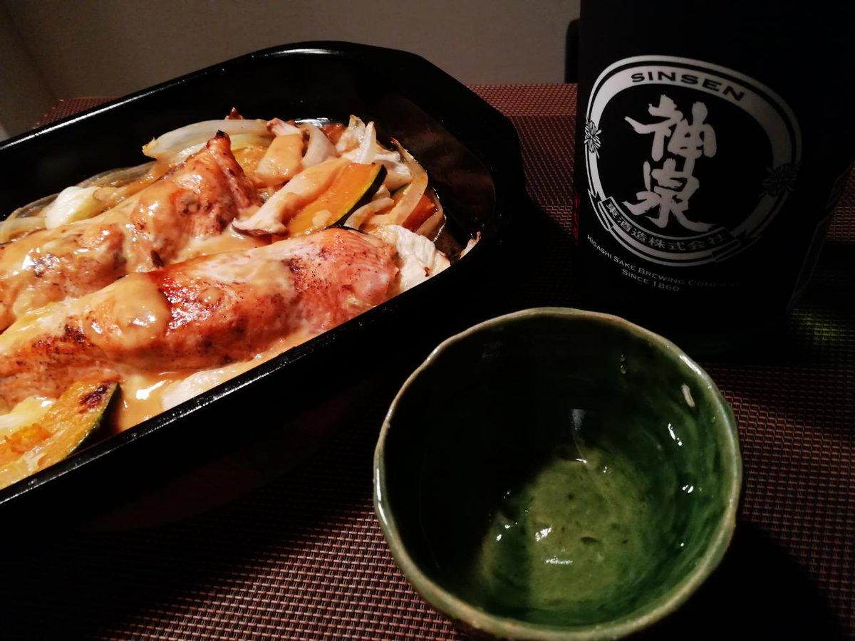 test ツイッターメディア - 秋なので めったに飲まない日本酒を #ひやおろし #神泉 #鮭ちゃん #器は息子作 #明日は🍾 https://t.co/fVsCjJm1TU