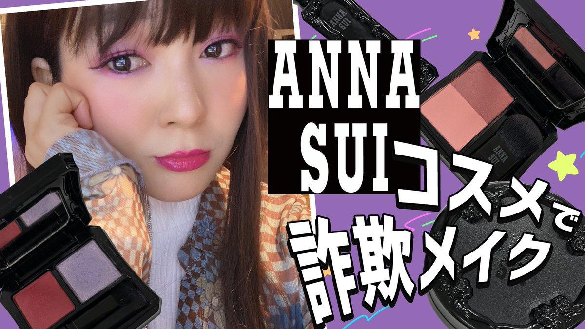 ANNASUIの10月18日のツイッター画像