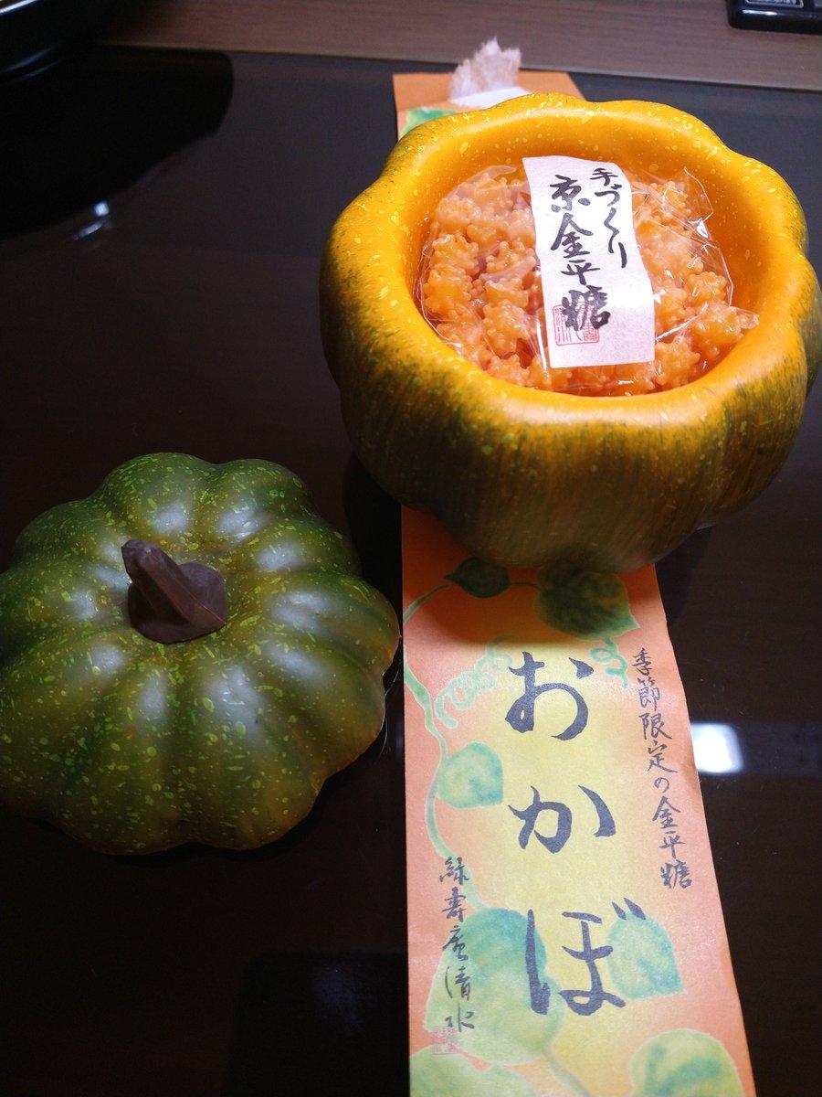 test ツイッターメディア - ジャケ買い! 何このかぼちゃの器。かわいい! 緑寿庵清水の金平糖。 菓遊庵は見かけたときに買わないと、本当に買えないからねえ。 https://t.co/qAaSKrezmI