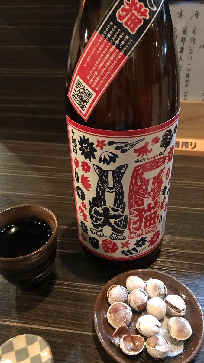test ツイッターメディア - 🍶泉川🍶飛露喜の地元酒。少しにごってて酸味が強め。福島県。  🍶十旭日わんにゃんラベル🍶犬!猫!って感じのラベル。島根県らしい、濃いめが良さげな日本酒。  🍶肥前蔵心🍶佐賀県。スーパー熟成酒、飲む前から味が濃くて待ちながら飲むお酒にちょうど良いかな。チーズと一緒に飲みたいねぇ。。🛌 https://t.co/F0yzIH3mGX