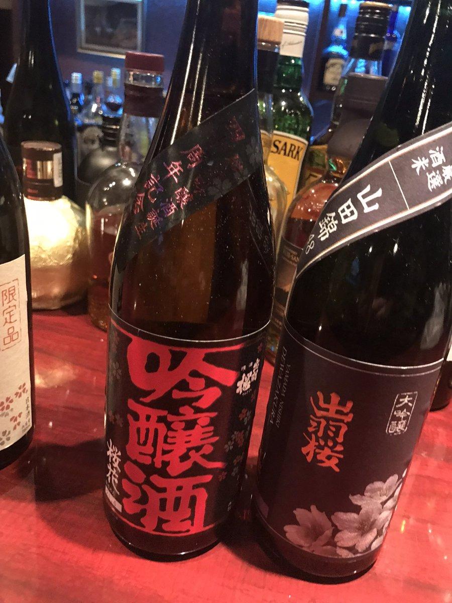 test ツイッターメディア - 久しぶりに数種類日本酒を仕入れました。 出羽桜だとこちらが仲間入り https://t.co/kgDbyeTcq0