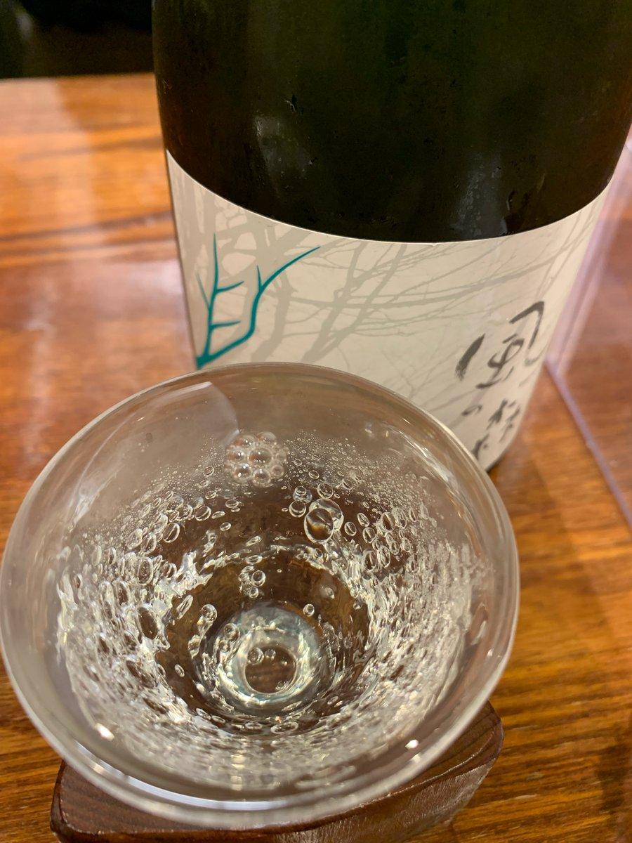 test ツイッターメディア - 二杯目は風の森のアルファ3 初めての酒。軽い飲み口でよき https://t.co/4b4mlUpk5i