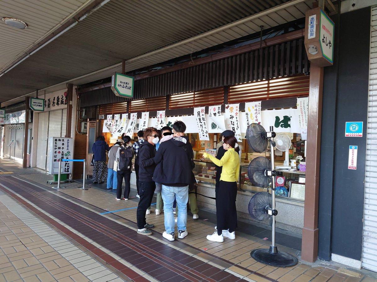 test ツイッターメディア - 栗大福をもとめて「出町ふたば」までサイクリング🚲 開店8:30を目指して、丁度について5~6人の列。すぐ順番がきました(^o^) お目当ての栗大福と他豆餅とよもぎ団子を買ってMISSIONコンプリート✨  近くで鴨川眺めて帰ります(*^^*) #サイクリング #出町ふたば #鴨川 https://t.co/yHY0dKUuNW