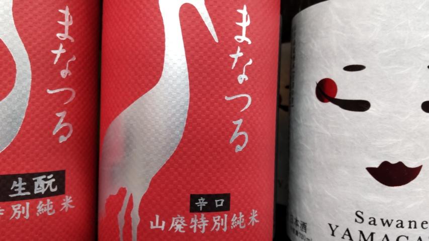 test ツイッターメディア - そして同日、田中酒造店さん まなつる 山廃特別純米再入荷です。 ぜひお試しください https://t.co/yLP0TXvBBD
