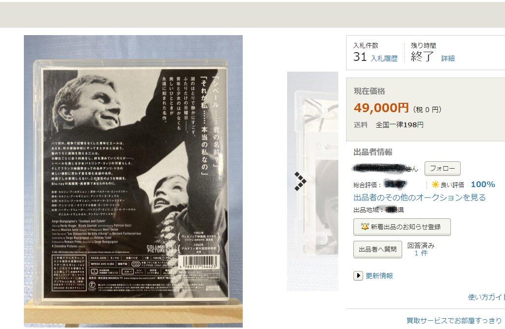 test ツイッターメディア - 『シベールの日曜日』のBlu-rayが49,000円だと? 今後、吹替付きでの発売を期待しています。こんな値段で買っちゃいけません。 https://t.co/qLYMXnUhOx