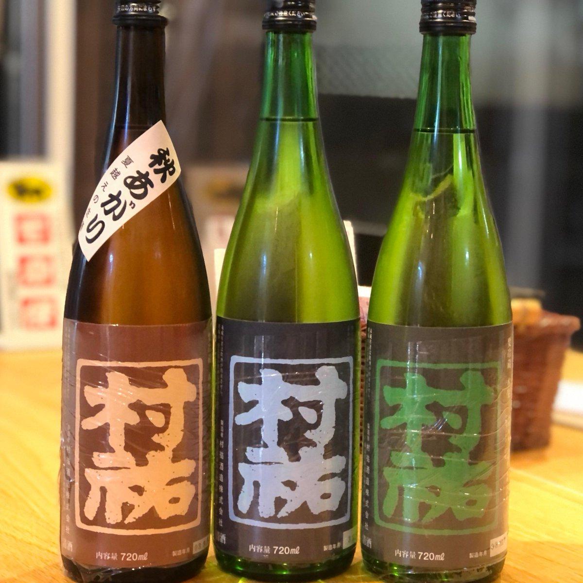 test ツイッターメディア - 【幻かも…】 村祐酒造 村祐 茜ラベル秋あがり・紺瑠璃ラベル・常盤ラベル 今季最後の村祐が入荷して…リーチインがにぎやかになっております。早い者勝ち!日本酒好きな方にも日本酒初めての方にも召し上がってもらいたい!そんな素敵なお酒です。 https://t.co/33gC6Ad3tt