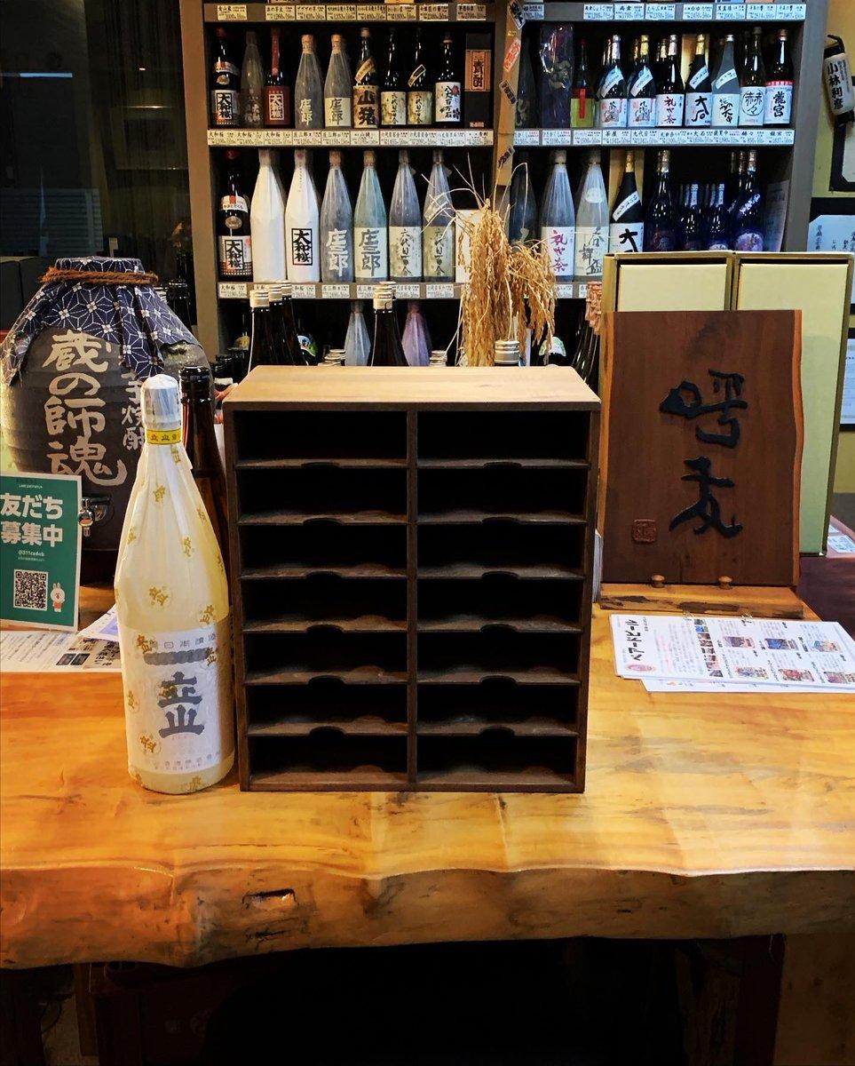 test ツイッターメディア - A5書類棚は新高島平の若松屋酒店さんのご注文でした!ご指定いただいた濃いめの茶色が和の雰囲気でお店に合います。さすが。 こちらは義母にあげる高倉と、自分用の日本酒を購入。今回は石川県の大吟醸手取川〜星〜。柴田勝家率いる織田軍団を、上杉謙信が圧倒した「手取川の戦い」の手取川です⚔️ https://t.co/lrPXdiecfk https://t.co/95mFmVVs3w