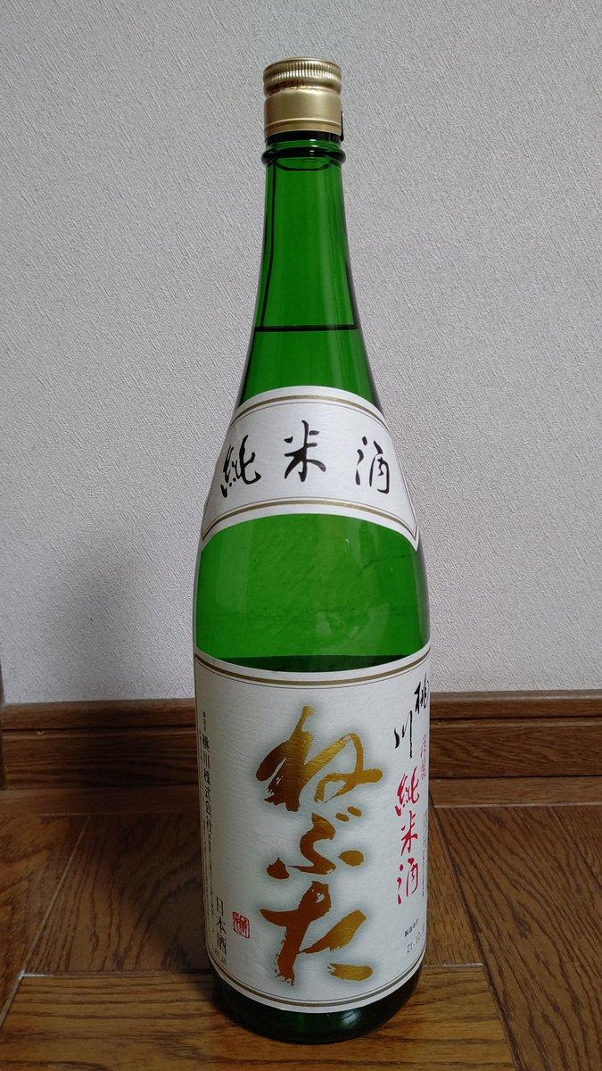 test ツイッターメディア - 青森の日本酒でも注文しようかな、田酒か桃川がいいかなー、って思いながら運転し、イトーヨーカドーに行ったら、何と青森展やっていて、田酒と桃川の日本酒があった❗️田酒は高かったので、桃川の純米酒ゲット❗️ また予知能力が発動した❗️ #予知能力 https://t.co/1YAiSkJd2D