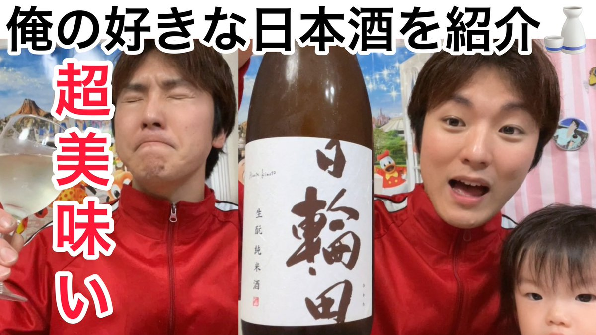 test ツイッターメディア - 俺の好きな日本酒を紹介🍶 日輪田 純米酒🍶 https://t.co/mUpwagJBEq @YouTubeより https://t.co/xwNfAkAw1a