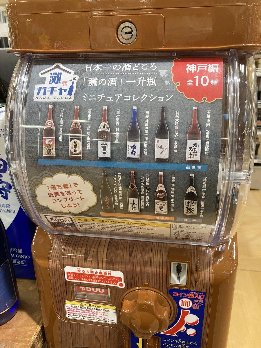 test ツイッターメディア - 神戸ロフト3階のお酒のコーナーにあった灘の酒一升瓶ガチャ回してきた。 当たったのは泉酒造。 https://t.co/C1Al2fNKcj