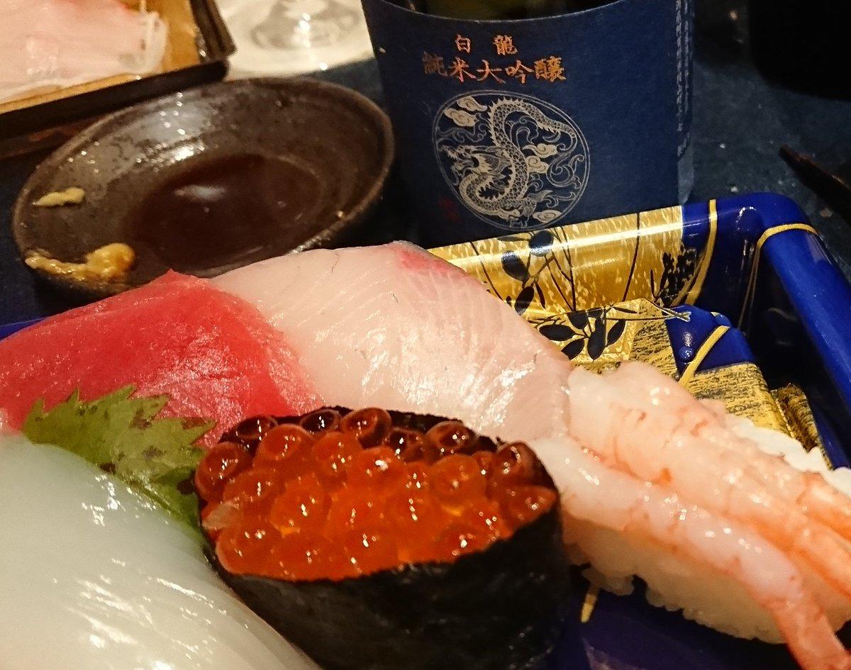 test ツイッターメディア - 近所で買ってきたお寿司とパケ買いした日本酒でチマチマと。 白龍の純米大吟醸はとても美味しかった。あっちゅーまにきえた。 https://t.co/TDGYR0G9TI