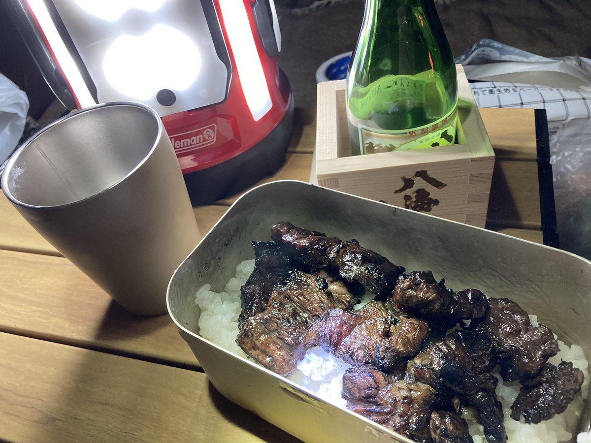 test ツイッターメディア - 2021/10/23 #みもキャン @ちばむらオートキャンパーズリゾート  #ソロキャン なう⛺️  コンビニで適当に買ったものをつまみで八海山の日本酒で一杯🍻 #キャンプ飯 は、 新潟の魚沼市で買ったお米をメスティン炊飯したのと、シンプルに肉🌾  焚きふぁいやーして温かいうちにシュラフ潜ってコナン読もう🤓 https://t.co/vwV3p2K80J