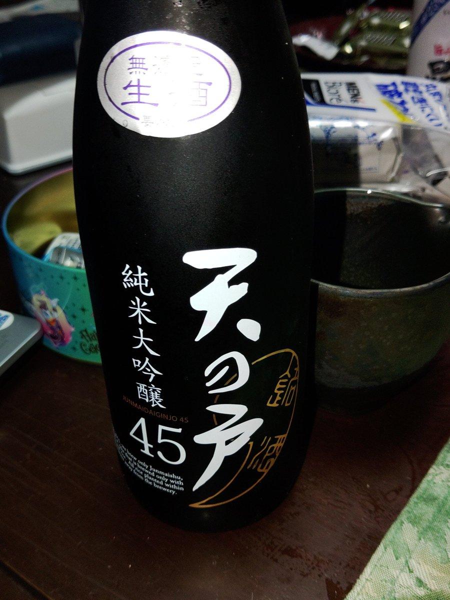 test ツイッターメディア - 紀土が空いたので次は天の戸純米大吟醸。酒米は丹精の結晶。秋田のお酒。 https://t.co/ri7tMIJVwY