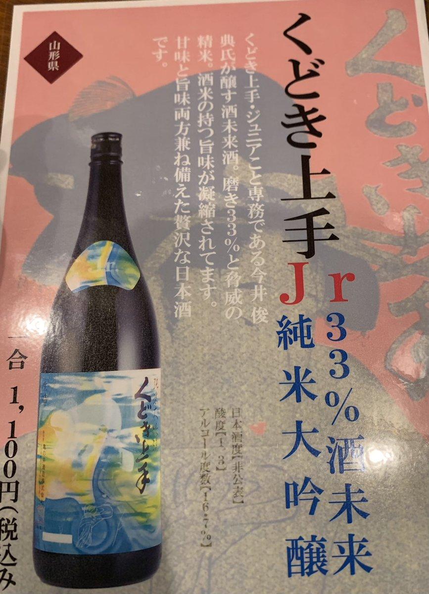 test ツイッターメディア - 蕎麦吞みのお店はコチラ💁♂️ 『石臼挽手打ち蕎麦 えび家』 〆に食べ飲みしたものは↓↓ ・くどき上手Jr 33%酒未来 純米大吟醸 ・二八そば  日本酒は錫の徳利で提供されたので 冷えてより美味しく呑めました😊 二八そばはコシがありツルッと食べれてベロっと食べちゃいました😋 最後はそば湯で♨️ https://t.co/HOympGcLuh https://t.co/eTdN4ca2rE