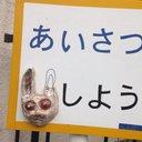 桜島ニニコ