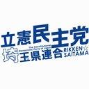 立憲民主党 埼玉県連合