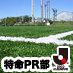 ランドの芝生【10/30(日)味スタ】 Social Profile