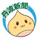 丹波新聞社