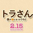 映画『トラさん〜僕が猫になったワケ〜』(2019年2月15日(金)公開)公式