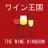 wine_kingdom