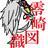 @zushiki_bot