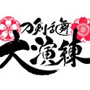 「刀剣乱舞-ONLINE-」五周年記念 「刀剣乱舞 大演練」公式