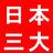 nihon3dai_bot