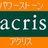 acris_ps