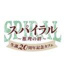 「スパイラル ~推理の絆~」生誕20周年記念カフェ