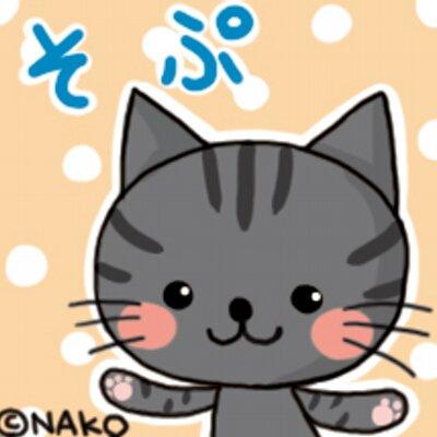 そぷ | Social Profile