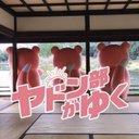 うどん県ヤドン部!