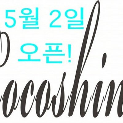 코코샤인 | Social Profile
