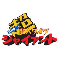 『超・超人タイツ ジャイアント』 Social Profile